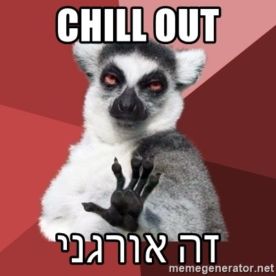 Chill Out Lemur - Chill out זה אורגני