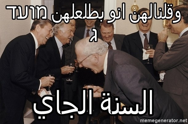 So Then I Said... - وقلنالهن انو بطلعلهن מועד ג  السنة الجاي