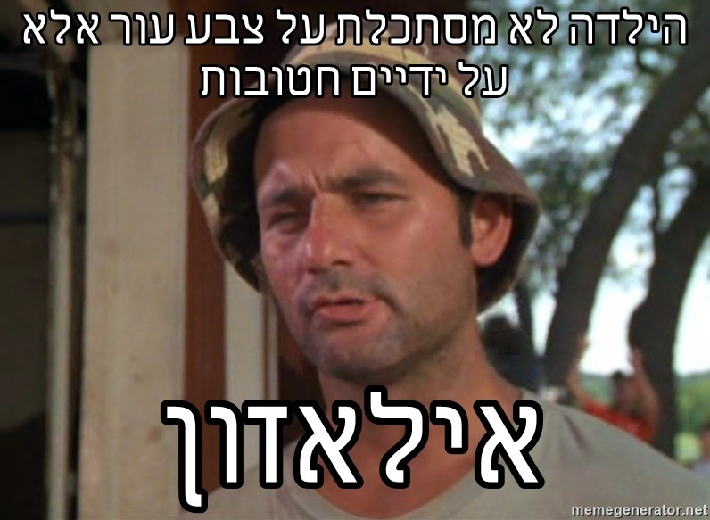 So I got that going on for me, which is nice - הילדה לא מסתכלת על צבע עור אלא על ידיים חטובות אילאזון