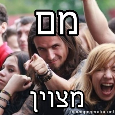 Ridiculously Photogenic Metalhead - מם מצוין