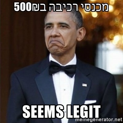 Not Bad Obama - מכנסי רכיבה ב500₪ Seems legit