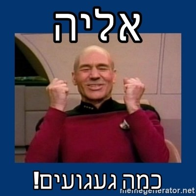 Captain Picard So Much Win! - אליה כמה געגועים!