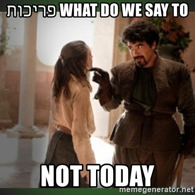 What do we say to the god of death ?  - What do we say to פריכות Not today