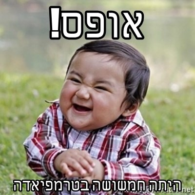 evil toddler kid2 - אופס! היתה חמשושה בטרמפיאדה