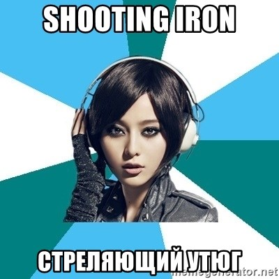 Crafty Interpreter - shooting iron стреляющий утюг