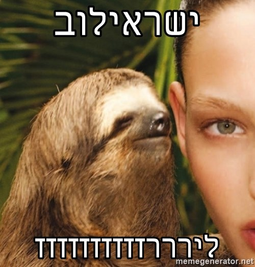 The Rape Sloth - ישראילוב לירררזזזזזזזזזז