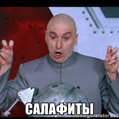 dr. evil quote - Салафиты