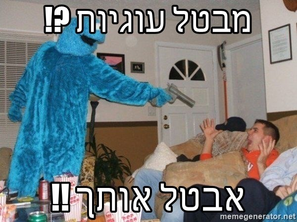 Bad Ass Cookie Monster - מבטל עוגיות ?! אבטל אותך !!