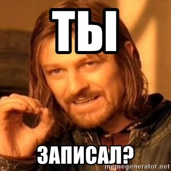 One Does Not Simply - Ты записал?
