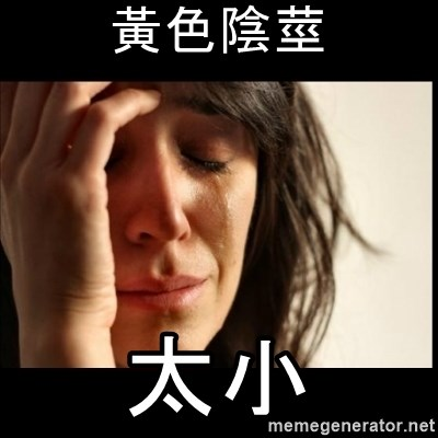 First World Problems - 黃色陰莖 太小
