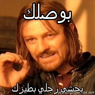 One Does Not Simply - بوصلك  بحشي رجلي بطيزك