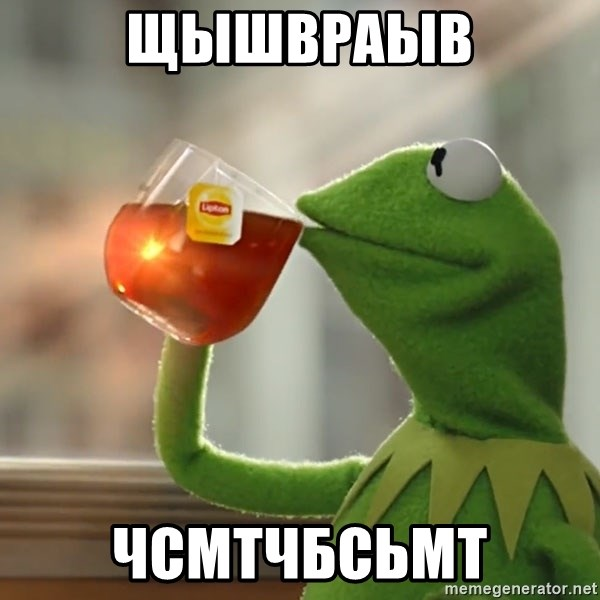 Kermit The Frog Drinking Tea - щышвраыв чсмтчбсьмт