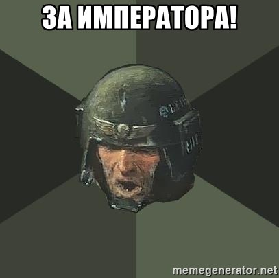 Advice Guardsman - ЗА ИМПЕРАТОРА!