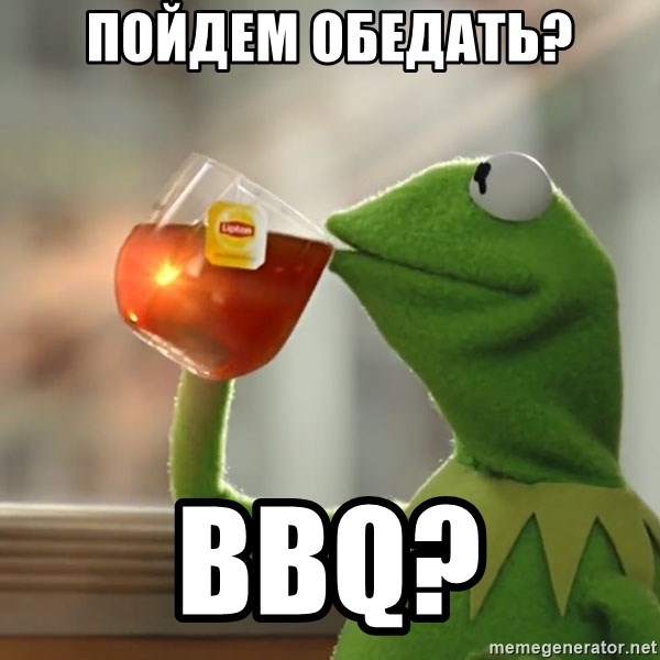 Kermit The Frog Drinking Tea - пойдем обедать? BBQ?
