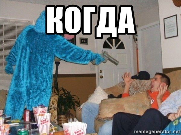 Bad Ass Cookie Monster - Когда
