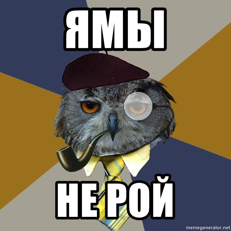 Art Professor Owl - Ямы Не рой