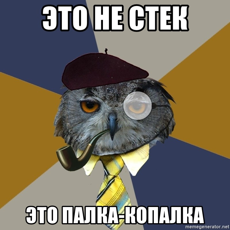 Art Professor Owl - Это не стек Это палка-копалка