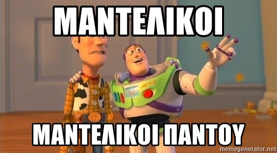 Consequences Toy Story - ΜΑΝΤΕΛΙΚΟΙ ΜΑΝΤΕΛΙΚΟΙ ΠΑΝΤΟΥ