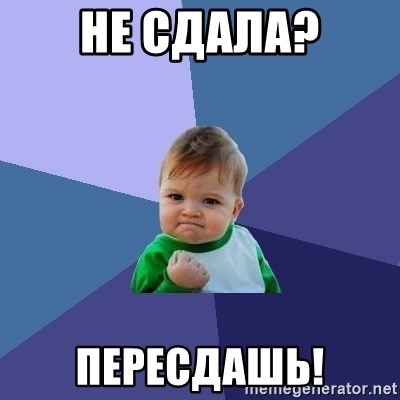 Success Kid - Не сдала? Пересдашь!