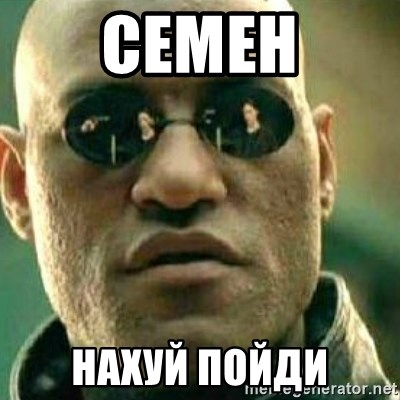 What If I Told You - Семен Нахуй пойди