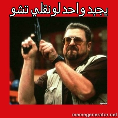 Angry Walter With Gun - يجبد واحد لونقلي تشو